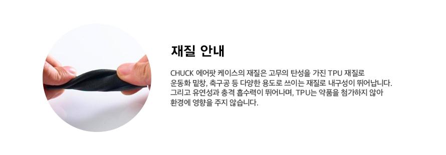 척(CHUCK) 써클 로고 에어팟 케이스 (네이비)